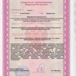Litsenziya_20-015-150x150