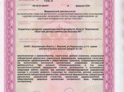 Litsenziya_20-015-176x130