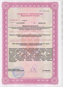 Litsenziya_20-015-218x300