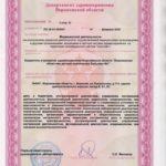 Litsenziya_20-016-150x150