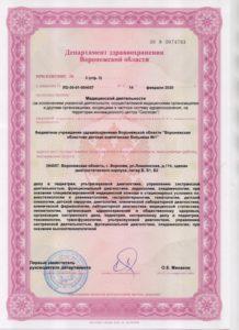 Litsenziya_20-016-218x300