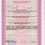 Litsenziya_20-017-150x150