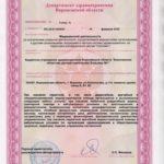 Litsenziya_20-018-150x150