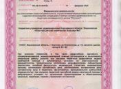 Litsenziya_20-018-176x130