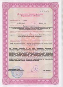 Litsenziya_20-018-218x300
