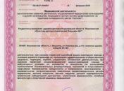 Litsenziya_20-019-176x130
