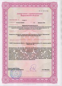 Litsenziya_20-019-218x300