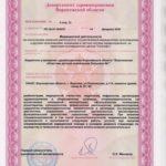 Litsenziya_20-020-150x150