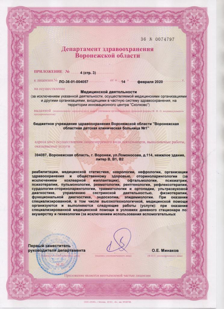 Litsenziya_20-020