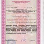 Litsenziya_20-021-150x150