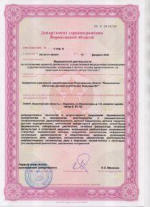 Litsenziya_20-021-218x300