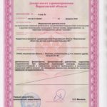 Litsenziya_20-022-150x150
