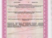 Litsenziya_20-022-176x130