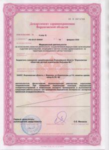 Litsenziya_20-022-218x300