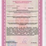 Litsenziya_20-023-150x150