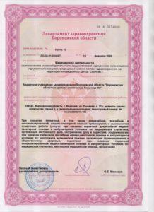 Litsenziya_20-023-218x300