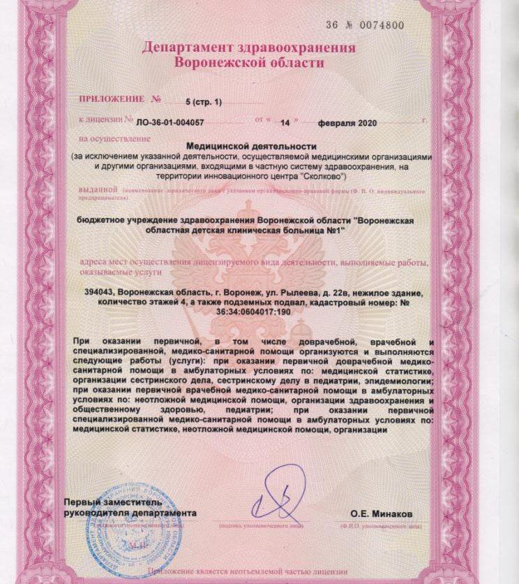Litsenziya_20-023-744x836