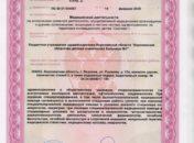 Litsenziya_20-024-176x130