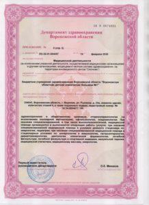 Litsenziya_20-024-218x300