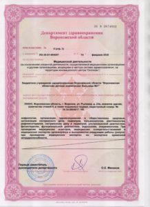 Litsenziya_20-025-218x300