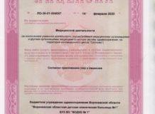 Litsenziya_20-001-218x300
