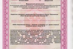 Litsenziya_20-004-744x1024