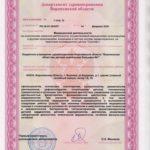 Litsenziya_20-005-150x150