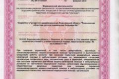 Litsenziya_20-023-250x170