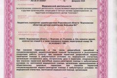 Litsenziya_20-023-616x462