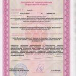 Litsenziya_20-025-150x150