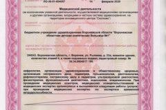 Litsenziya_20-025-616x462