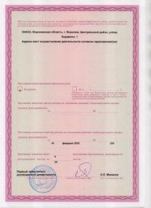 Litsenziya_20-002-218x300