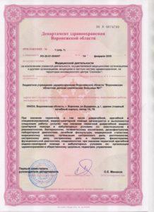 Litsenziya_20-003-218x300