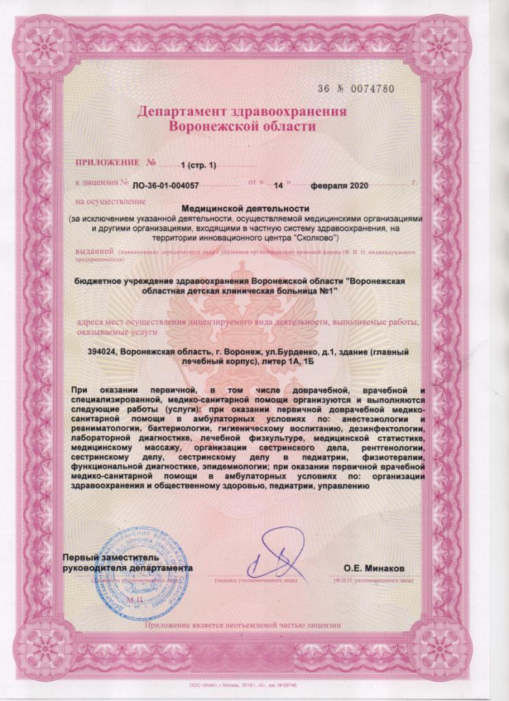 Litsenziya_20-003