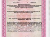 Litsenziya_20-004-176x130