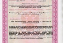 Litsenziya_20-004-250x170
