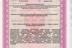 Litsenziya_20-005-250x170