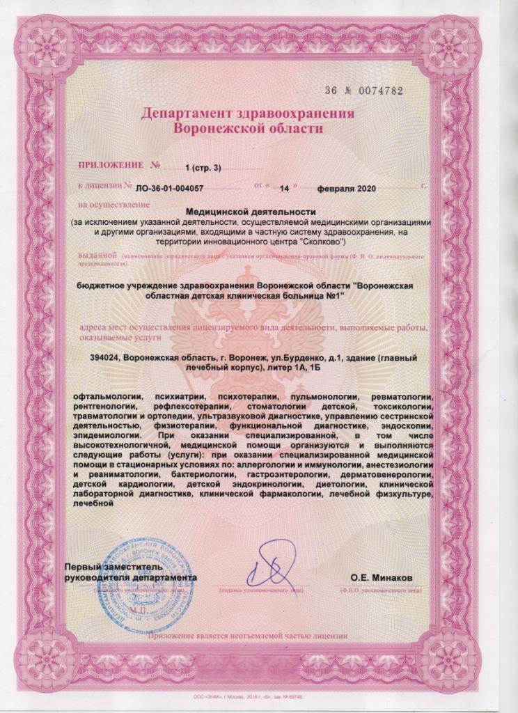 Litsenziya_20-005-744x1024