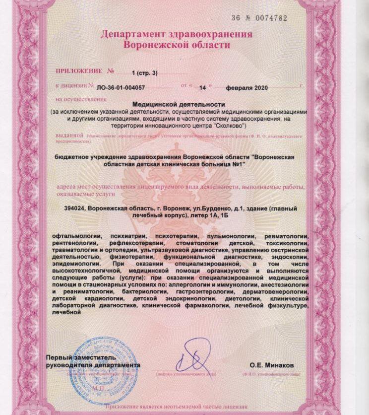 Litsenziya_20-005-744x836
