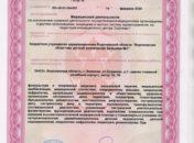 Litsenziya_20-006-176x130