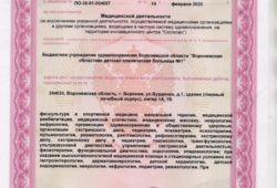 Litsenziya_20-006-250x170