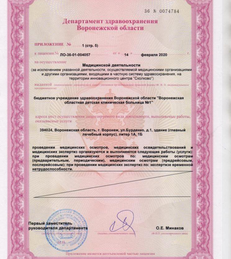 Litsenziya_20-007-744x836