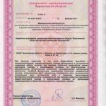 Litsenziya_20-008-150x150