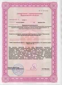 Litsenziya_20-008-218x300