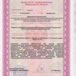 Litsenziya_20-009-150x150