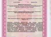 Litsenziya_20-009-176x130