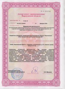 Litsenziya_20-009-218x300