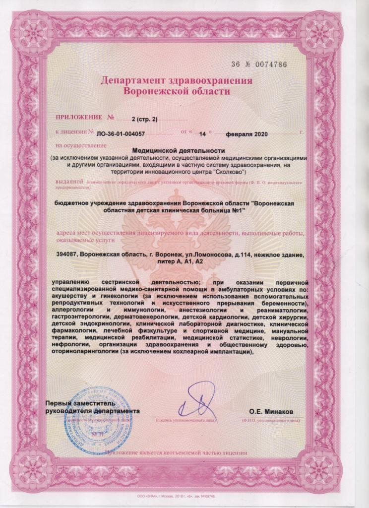Litsenziya_20-009-744x1024