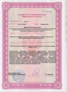 Litsenziya_20-010-218x300
