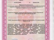 Litsenziya_20-011-176x130